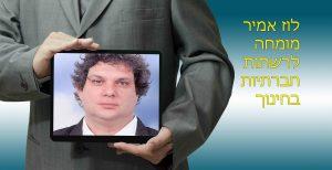 אמיר לוז מומחה לשימוש רשתות חברתיות בחינוך